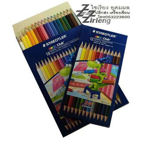 สีไม้ สองหัว Steadtler Noris Club Colour pencils
