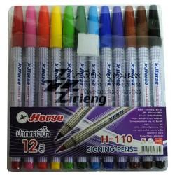 ชุด สีเมจิก / ปากกาสีน้ำ ตรา ม้า H-110 Signing Pens 12 สี