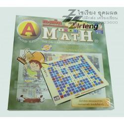 เอแม็ท รุ่นประถม (ใหญ่) A Math Junior Deluxe Edition