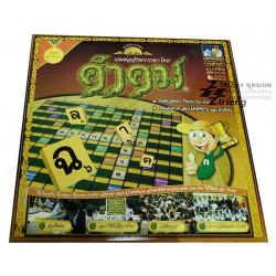 เกมส์ต่ออักษร ภาษาไทย คำคม ใหญ่พิเศษ Thai Crossword Game Super Premium Edition