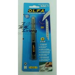คัตเตอร์ เล็ก Cutter SAC-1 ตรา Olfa
