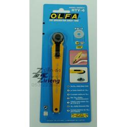 คัตเตอร์ใบมีดกลม Rotary Cutter 18mm. RTY-4 ตรา Olfa
